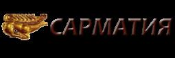 САРМАТИЯ